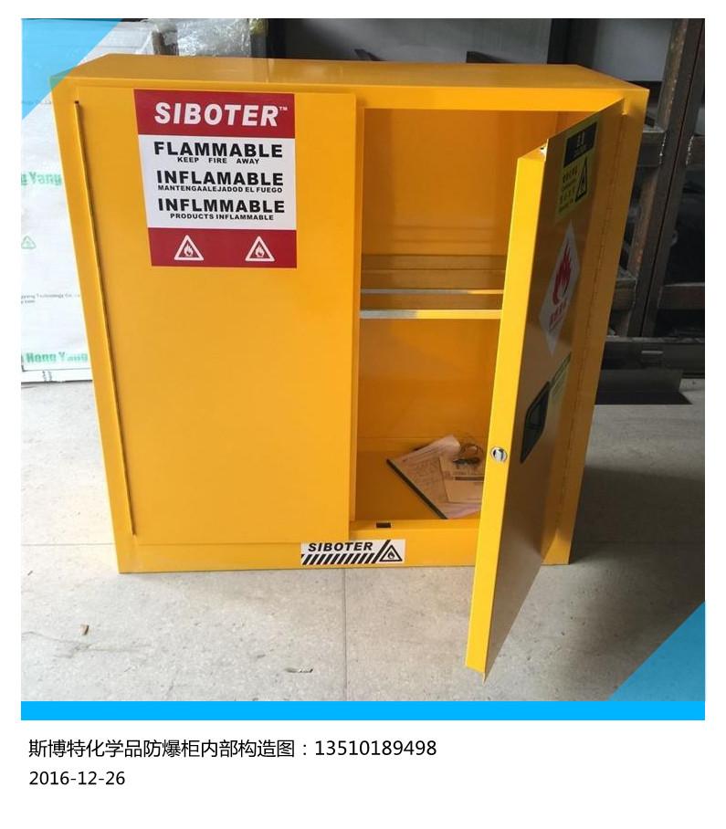 深圳易燃液体防火柜厂家