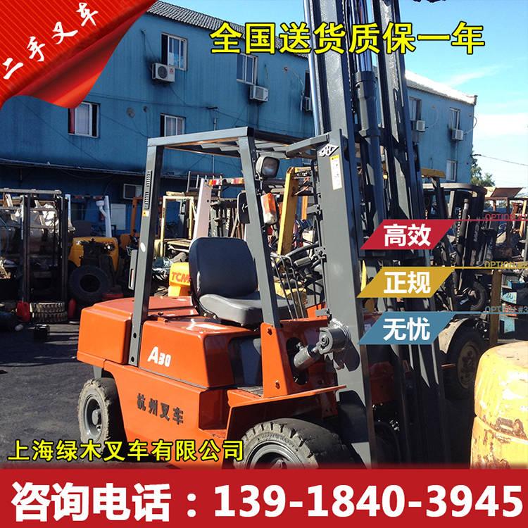 杭州杭叉3吨二手叉车价格多少 叉车供应哪家比较好
