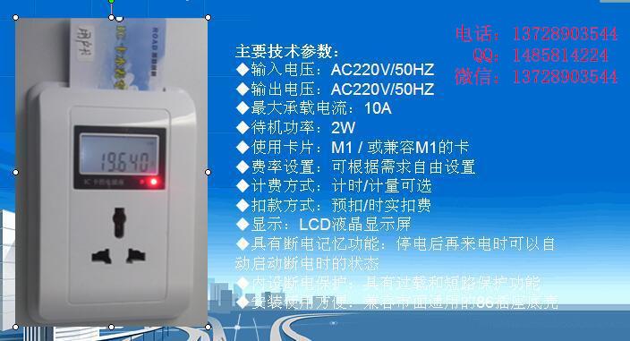 贵阳校园洗衣房刷卡取电系统IC计时收费插座