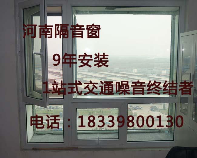 河南登封隔音窗,郑州隔音窗哪家比较好