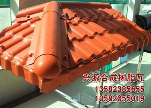 永固建材 保定树脂瓦生产 保定合成树脂瓦加工