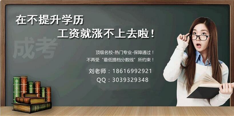 上海长宁本科学历 中山公园指定学校环境舒适