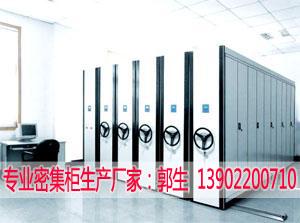供应广州冷轧钢密集柜厂家图片