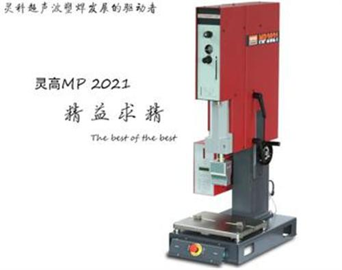 超声波熔接机,欣速捷机电设备,超声波熔接机生产