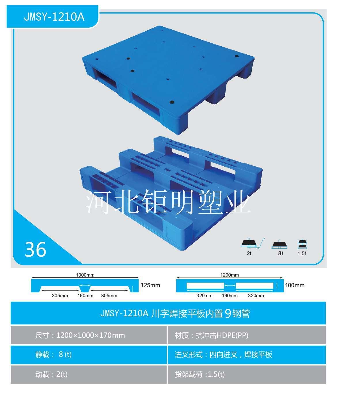 川字平板塑料托盘经销商