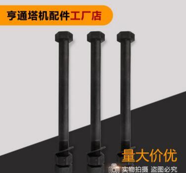 专业定制塔机配件高强螺栓 高强螺栓定制选章丘亨通