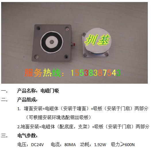 湖南湘潭消防电磁门吸价格低质量好