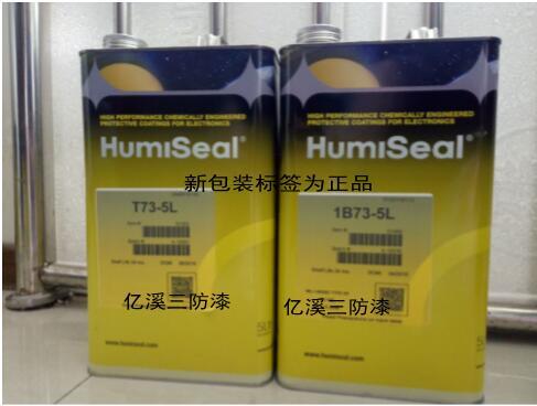 美国新品三防漆HUMISEAL1B73专辑