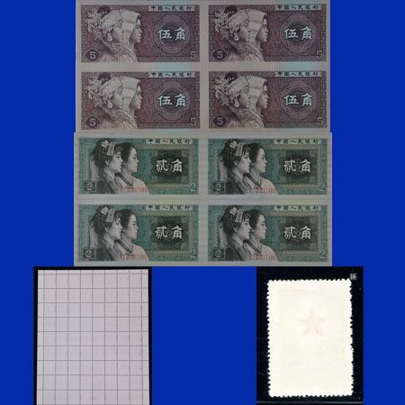 ?乌鲁木齐回收1990年五十元人民币连体钞