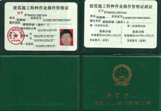 上海建筑焊工培训,上海建筑电焊工证