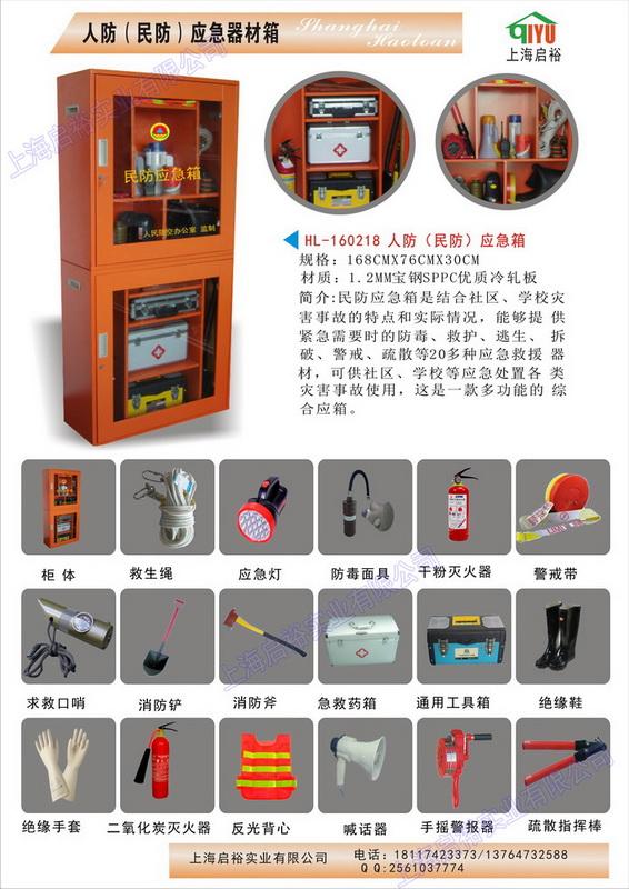 供应启裕HL-1503Y21民防应急箱