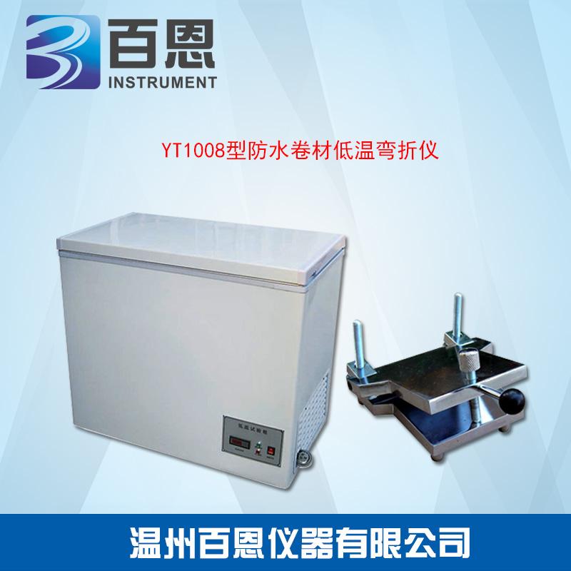 YT1008型低温耐折试验仪
