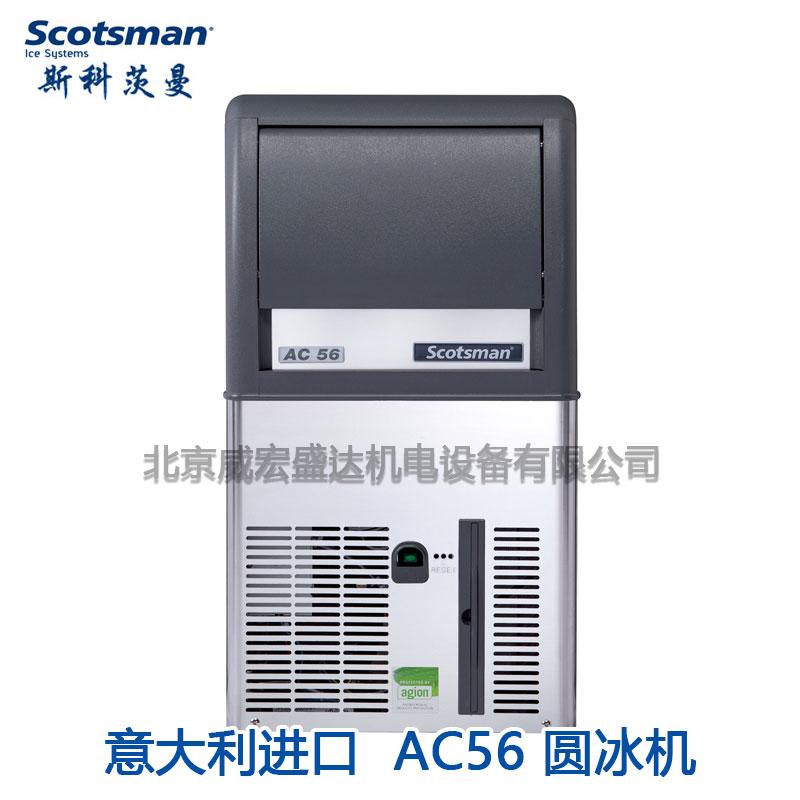 意大利SCOTSMAN斯科茨曼圆冰制冰机AC56 酒店餐饮商用制冰机 32kg