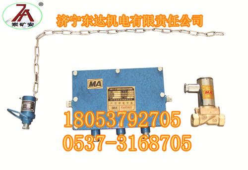 济宁东达机电有限责任公司主营ZPS127型矿用自动洒水降尘装置