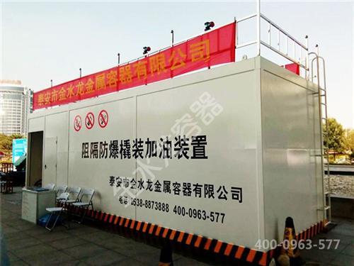 焦作撬装式加油站_金水龙节能环保_防爆阻隔撬装式加油站