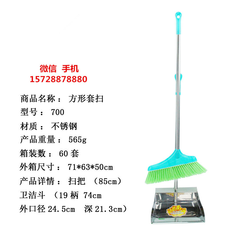湖北省不锈钢扫把簸箕套装组合笤帚扫地扫帚打扫卫生魔法扫把