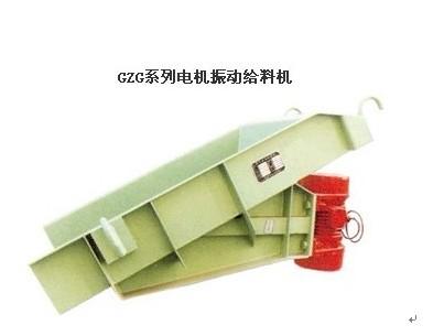 GZG系列电机振动给料机