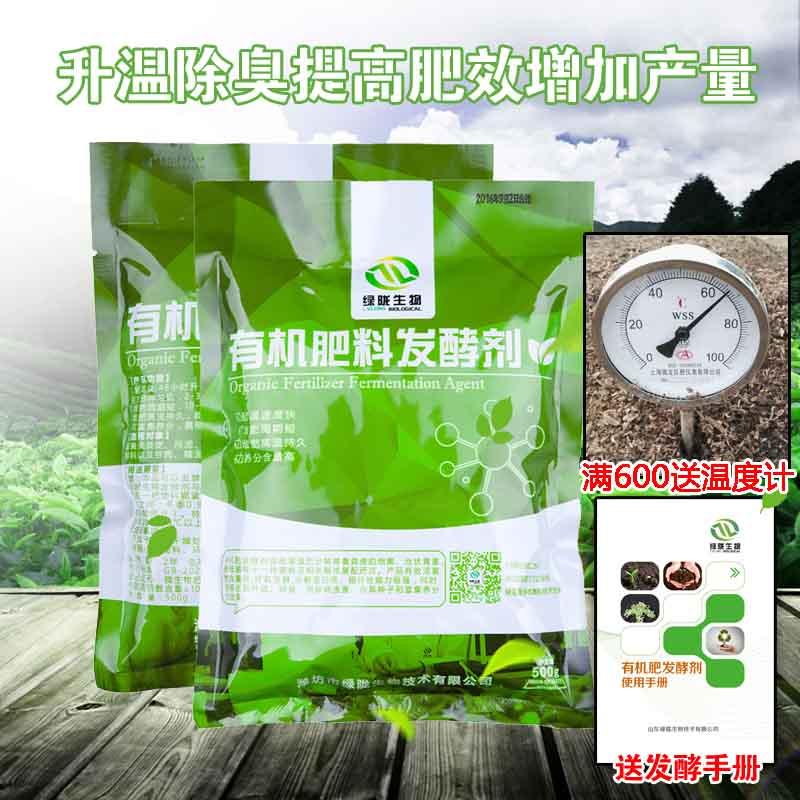农家肥鸡粪牛粪粪便有机肥发酵剂
