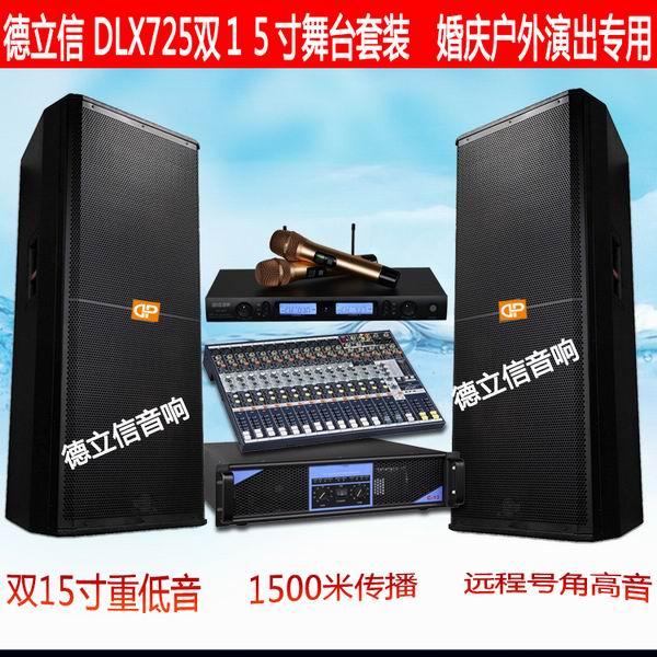德立信SRX725双15婚庆专业演出音响设备套装调音台舞台音箱大功率