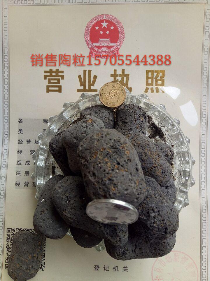 芜湖陶粒,优质合芜湖粒价格15705544388芜湖陶粒批发