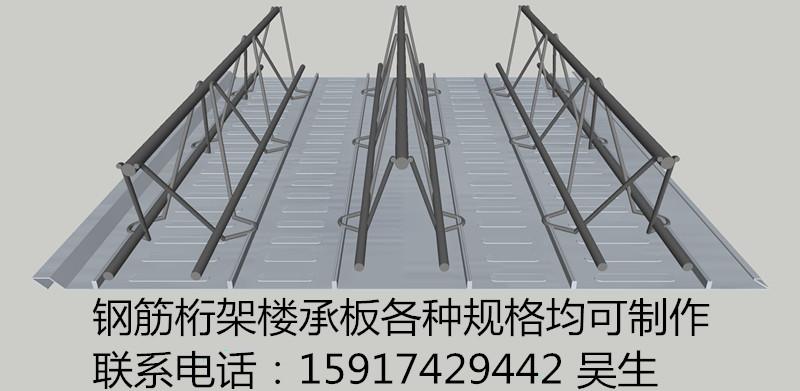 供应厂家直销钢筋桁架