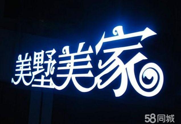 丰台久敬庄附近广告制作,吸塑灯箱招牌制作