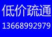 广州市白云区西槎路疏通马桶13668992979