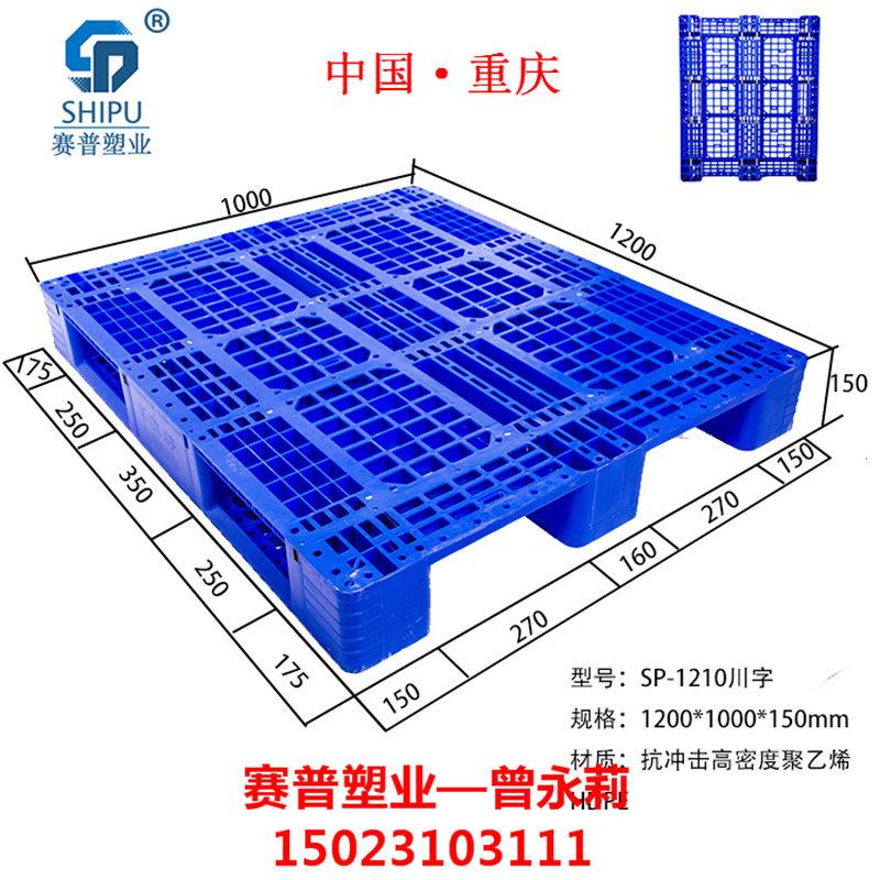 重庆哪里有卖塑料托盘的