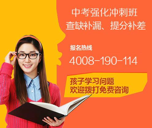 西安【中考30天冲刺】一对一语数英全科基础巩固