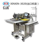 信鑫牌厂家专用3020电脑花样机 护具车缝电脑针车
