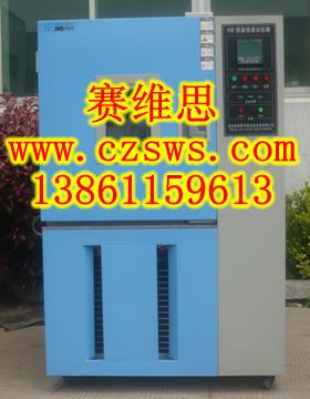 青岛恒温恒湿试验箱/青岛高低温潮湿试验箱