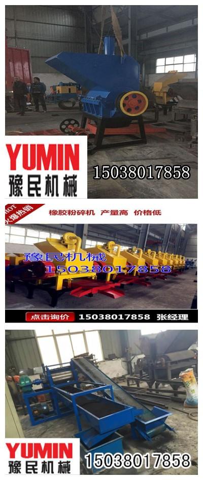轮胎破碎机生产厂家【豫民正式开售】常州轮胎破碎机