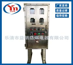 热销BXM(D)防爆配电箱 IIB304不锈钢防爆配电箱 照明动力配电箱