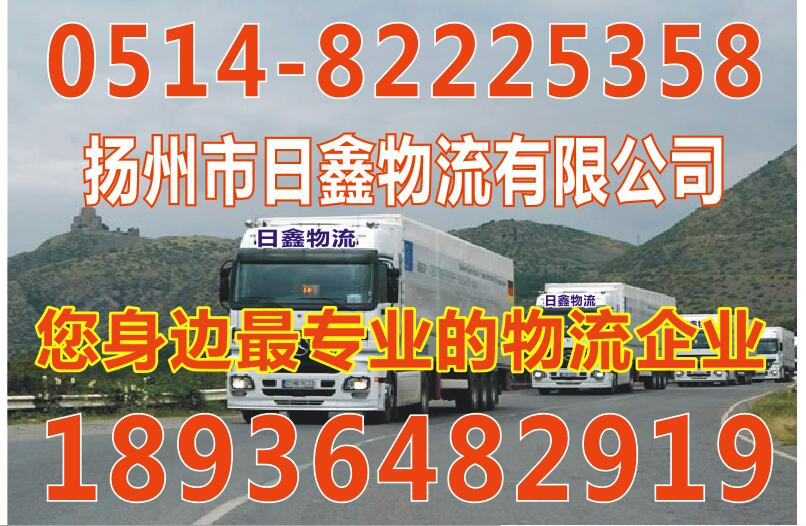 扬州到内黄物流货运搬家专线