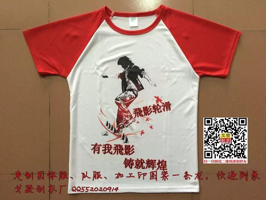 儿童速干衣T恤定制轮滑队服印字标志LOGO