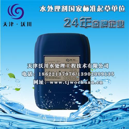 高效水处理药剂选,反渗透阻垢剂,反渗透阻垢剂分散剂