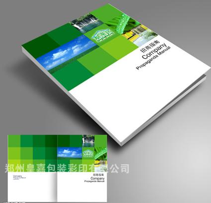 精品画册 企业内刊 精装胶装画册  企业手册