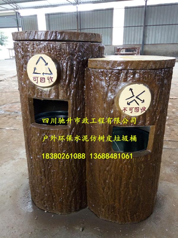 四川驰升牌CS-602水泥仿树皮垃圾桶
