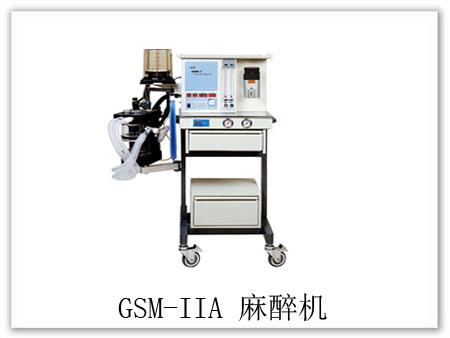GSM-II麻醉机-北京宏润达
