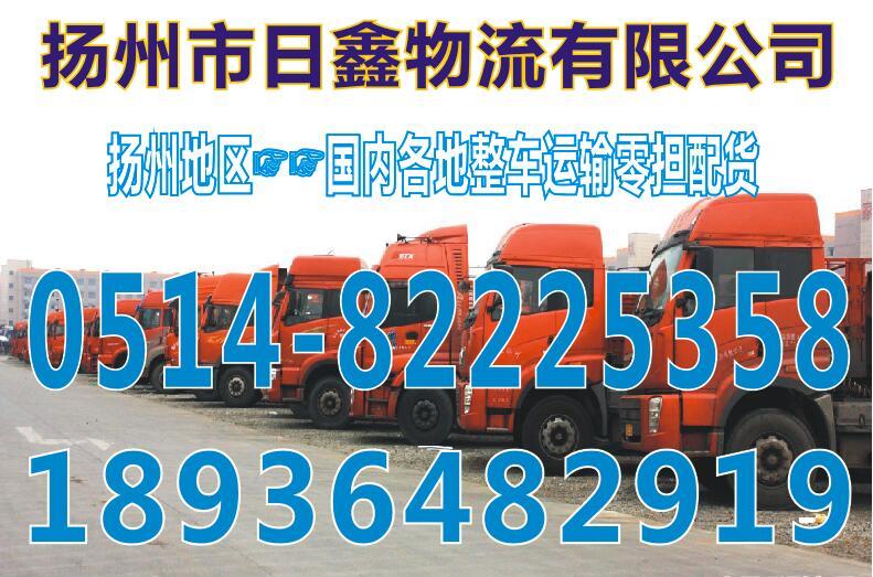 扬州到临城物流货运搬家专线