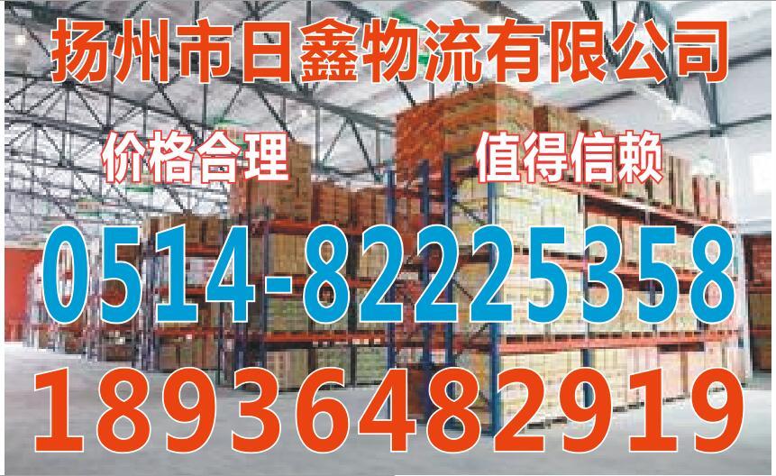 扬州到台州物流货运搬家专线