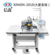 信鑫进口配置电脑针车2010电脑花样机 生产厂家直销