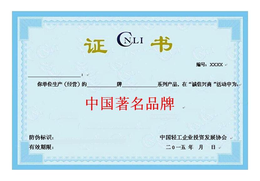 中国著名品牌申报