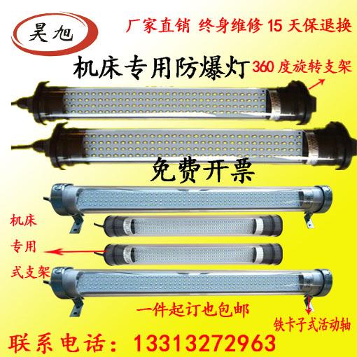 金属外壳钢化玻璃LED工作灯 防水防爆工作灯
