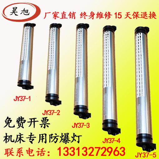 加工中心专用JY系列荧光工作灯 LED工作灯 防爆工作灯