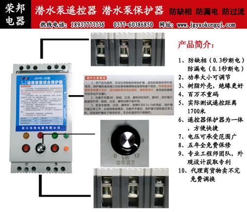 潜水泵遥控、南阳荣邦电器良心价格、潜水泵保护器