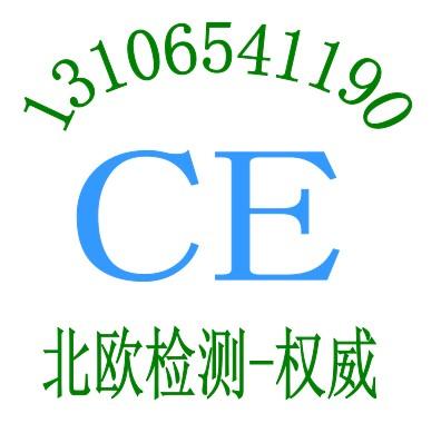 车载蓝牙音箱京东质检报告/EMC检测报告/电池消磁检测报告