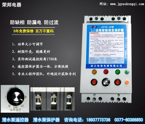 潜水泵,南阳荣邦电器实力牛商,潜水泵保护器
