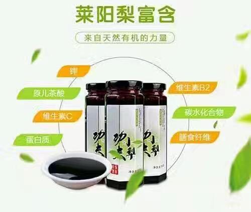 莱阳梨膏生产厂家 正宗莱阳梨膏价格