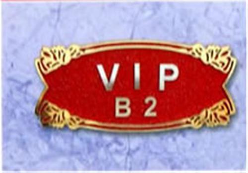 商场标识设计公司,南京商场标识,南京长本标识标牌(图)